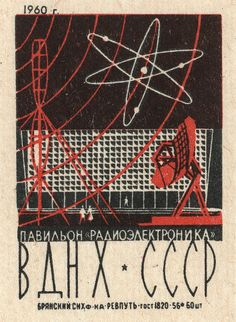 Soviet vintage matchbox label
