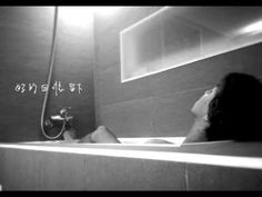 ▶ 我在洗澡的時候我唱著情歌.