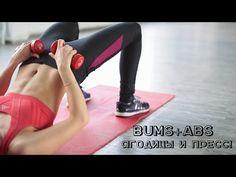 BUMS+ABS Ягодицы и пресс! Тренировка для красивой фигуры [Workout | Будь в форме] - YouTube