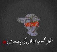 Motivational Quotes In Urdu, Urdu Poetry, Movie Posters, Movies, Films, Film Poster, Cinema, Movie, Film