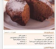 وصفة كاتو بالتمر بالخطوات #حلويات -7 Cooking Cream, Creative Food, Banana Bread, Deserts, Dessert Recipes, Container, Postres, Dessert, Desert Recipes