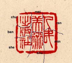 CHU MEI REN The characters in the seal at left belong to a publisher, the Renmin meishu chubanshe of Beijing.