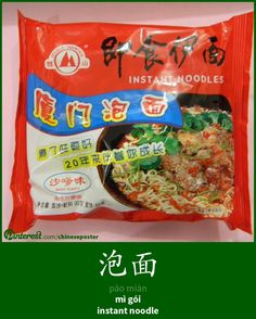 33 best chinese words cuisine recipe food images on pinterest po min m gi instant noodle chinese wallchinese wordschinese food recipeschinese alphabetmandarin languagelearn forumfinder Images