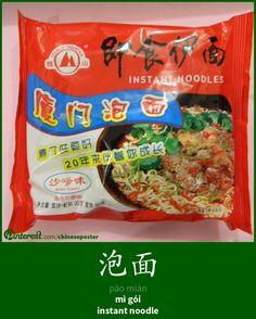 泡面 - Pào miàn - mì gói - instant noodle