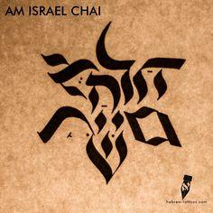 trust your struggle by hebrew hebrew calligraphy tattoos pinterest hebrew. Black Bedroom Furniture Sets. Home Design Ideas