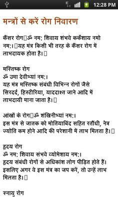 Mantra for Diseases Sanskrit Quotes, Sanskrit Mantra, Vedic Mantras, Hindu Mantras, Hindu Rituals, Deep Words, True Words, Sanskrit Language, Lord Shiva Family