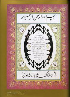 الحلية النبوية الشريفة، الخطاط حبيب رمضانبور  Hilye-i Şerife, Hattat Habib Ramezanpour