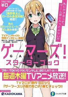 (20) #ゲーマーズ hashtag on Twitter Anime Manga, Anime Art, Otaku, Gamers Anime, Korean Artist, Light Novel, Cute Love, Drawing Ideas, Conversation