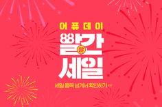 빨간세일 스따뚜! 여름 가기 전에 쟁이기 딱! 좋은 제... Web Design, Typo Design, Web Banner Design, Layout Design, Graphic Design, Korean Logo, Event Banner, Promotional Design, Event Page