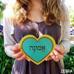 Faith-EMuNa-Hebrew Art- Wood Heart-Faith Decoration-Jewish Art-Judaica Gift-Gift…