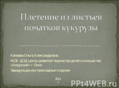 http://ppt4web.ru/images/111/11257/310/img0.jpg