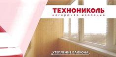 Утепление дома: Утепление балкона.. https://nonano.ru/arts/uteplenie-doma/uteplenie-balkona #NoNaNo.RU #Утепление_дома