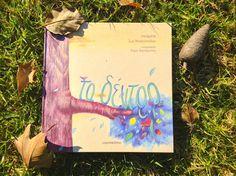 """""""τα δέντρα"""" εικονογράφηση: Μαρία Χαραλάμπους ποιήματα: Ζωή Νικολοπούλου εκδόσεις: μικροσκόπιο  #illustration #picturebooks #children'sbooks #poems #trees Children's Book Illustration, My Children, Childrens Books, Cover, Children's Books, My Boys, Children Books, Kid Books, Books For Kids"""