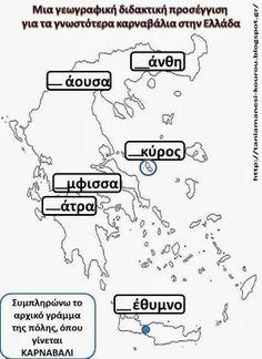 Δραστηριότητες, παιδαγωγικό και εποπτικό υλικό για το Νηπιαγωγείο: Απόκριες στο Νηπιαγωγείο: ο χάρτης των ελληνικών καρναβαλιών - Πίνακας Αν...