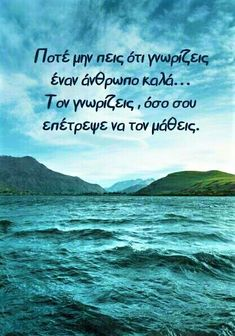 Motivational Quotes, Inspirational Quotes, Greek Quotes, True Words, Picture Quotes, Life Is Good, Psychology, Wisdom, Thoughts