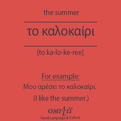 Greek Phrases, Greek Words, Learn Greek, Learn Another Language, Greek Language, Greek Alphabet, Story Prompts, Writing Poetry, Meant To Be