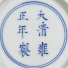 Chinese Pottery Marks Identification Chinese Porcelain Ming Reign Marks Information For
