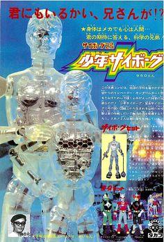 Henshin Japanese Robot, Japanese Monster, Vintage Ads, Vintage Posters, Retro Advertising, Vintage Graphic Design, Retro Toys, Retro Futurism, Classic Toys