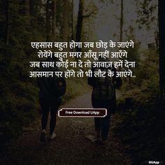Dosti Shayari, दोस्ती शायरी हिंदी में, dosti shayari in hindi, dosti ki shayari, dosti quotes in hindi, dost ke liye shayari, beautiful dosti shayari, dost ki shayari, dosti par shayari, doston ke liye shayari, doston ki shayari, matlabi dost shayari, hindi shayari dosti ke liye Dosti Quotes In Hindi, Dosti Shayari In Hindi, App, Feelings, Movie Posters, Movies, Beautiful, Films, Film Poster