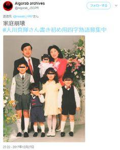 やや日刊カルト新聞: 大川隆法総裁の次男・大川真輝氏の書初めが祭りに=Twitterで絶賛開催中