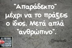 Find images and videos about funny, quotes and greek quotes on We Heart It - the app to get lost in what you love. Funny Greek Quotes, Greek Memes, Sarcastic Quotes, Funny Quotes, Greek Sayings, Life Quotes, Favorite Quotes, Best Quotes, Funny Statuses