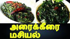 Araikeerai Masiyal Recipe - Tamil cinema newsWebsite : http://www.ehaily.com tamil cinema news latest tamil cinema news advanced SEO list building vijay tv kalakka povathu yaaru vijay tv super si... Check more at http://tamil.swengen.com/araikeerai-masiyal-recipe-tamil-cinema-news-9/
