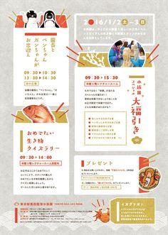葛西臨海水族園の新年イベント(2016)   東京ズーネット