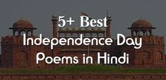 Swatantrata Diwas Poems Hindi : Read Best Desh Bhakti Poem And Poetry For Independence Day About Freedom in Hindi. Pandra August, 15 August In Hindi, Speech On 15 August, 15 August Photo, Happy 15 August, 15 August Images, Article On Independence Day, Independence Day Shayari, Independence Day Message