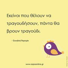 Preschool Education, Positive Psychology, Greek Words, Early Childhood, Wise Words, Positivity, Teaching, Motivation, Sayings