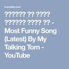 मुर्गी का अंडा सुहाना लगता है - Most Funny Song (Latest) By My Talking Tom - YouTube