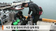 뉴스타파 - 침몰 당일 수중 구조대 고작 16명 투입(2014.4.21)