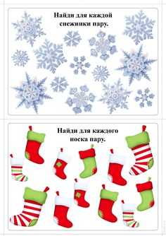Brainy Kid • все для развития детей • пособия • Reggio Emilia, Games For Kids, Christmas Stockings, Christmas Crafts, Banner, Clip Art, Teaching, Holiday Decor, Children