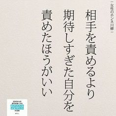 Wise Quotes, Words Quotes, Inspirational Quotes, Sayings, Great Words, Love Words, Beautiful Words, Japanese Quotes, Special Words