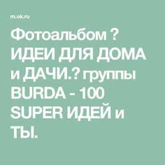 Фотоальбом 🔴 ИДЕИ ДЛЯ ДОМА и ДАЧИ.🔴 группы BURDA - 100 SUPER ИДЕЙ и ТЫ. Album, Card Book