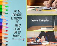 Πώς να συντονίσεις το διάβασμα του παιδιού στο σπίτι ενώ εσύ δουλεύεις -