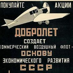 Dobrolet Airline advertising poster by Alexander Rodchenko, 1923  #Dobrolet #poster #ad #Rodchenko #airline #airplane #1920s #Russian #USSR #cccp #graphicdesign #font #typography #lettering #Modernizor #instatravel #vintage #retro #instacool #picoftheday #instamood #fly #airway