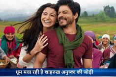 जम रहीं है शाहरुख खान और अनुष्का शर्मा जोड़ी शाहरुख खान और अनुष्का शर्मा अभिनीत फिल्म 'जब हैरी मेट सेजल' का पहला ट्रेलर रिलीज हो गया है  for more:  http://pratinidhi.tv/Top_Story.aspx?Nid=8860
