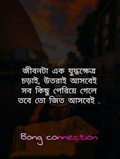 109 Best Bengali Status Quotes Images In 2020 Status