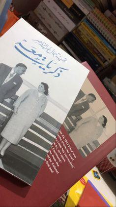 Gamal Abdel Nasser, Cover, Books, Art, Art Background, Libros, Book, Kunst, Performing Arts