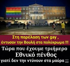 Greece, Gay, Funny Memes, Quotes, Qoutes, Dating, Quotations, Hilarious Memes, Shut Up Quotes