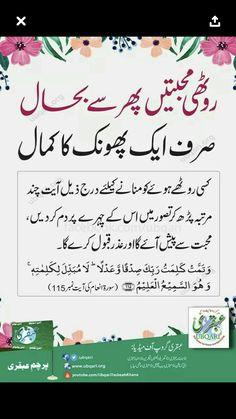 Quran Quotes Love, Islamic Love Quotes, Muslim Quotes, Islamic Inspirational Quotes, Urdu Quotes, Life Quotes, Islamic Phrases, Islamic Dua, Islamic Messages