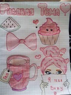 Розовая тема
