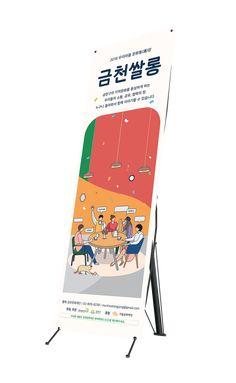 금천쌀롱 - 스튜디오다솔 studiodasol Xbanner Design, Page Design, Signage Design, Flyer Design, Branding Design, Rollup Banner, Web Banner, Creative Advertising, Advertising Design