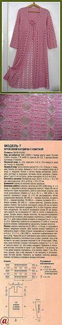 Letras e Artes da Lalá: casaco com receita Crochet Motif, Crochet Designs, Crochet Stitches, Knit Crochet, Crochet Patterns, Crochet Jacket, Crochet Cardigan, Crochet Skirts, Crochet Clothes