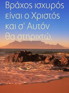 Christus Pantokrator, Quotes To Live By, Real Life, Religion, Bible, Faith, Christian, Greeks, Motivation