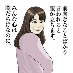Word Reference, Old Anime, Japanese Words, My Favorite Image, Life Advice, Famous Quotes, Beautiful Words, Book Quotes, Trivia