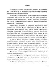 Ксения Литвинюк ksenialitvinuk  Курсовая Вещные права на недвижимое имущество в гражданском праве 3