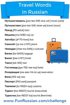 Sign up here -->> www.FunRussian.com/Challenge Learning New Russian Words: Traveling. Want to learn more Russian words? Join my FREE 5-Day Challenge and learn 25 most popular conversational Russian words! Sign up here -->> www.FunRussian.com/Challenge