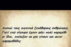 Greek Quotes, Beautiful Words, Life Is Good, Tattoo Quotes, Relationships, Messages, Thoughts, Motivation, Tone Words