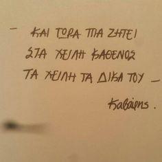 """""""Στα χείλη καθενός τα χείλη τα δικά του.."""" .  #Κ.Καβάφης"""